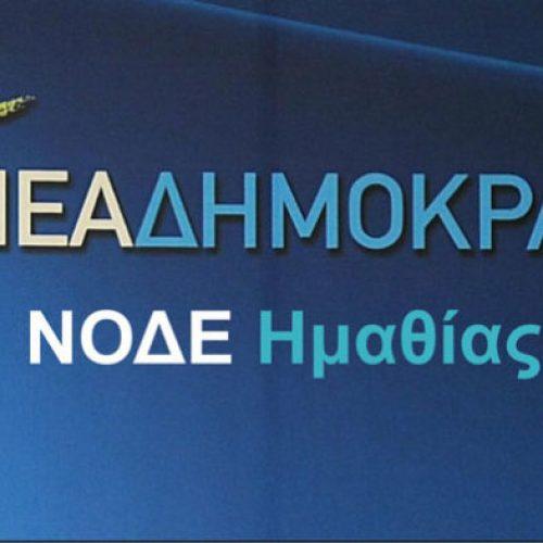 Η ΝΟΔΕ Ημαθίας συγχαίρει την Περιφέρεια Κ. Μακεδονίας και την Π. Ε. Ημαθίας