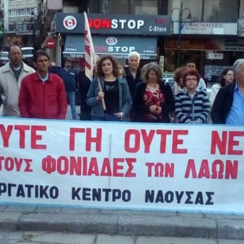 """Εργατικό Κέντρο Νάουσας: """"Έξω η Ελλάδα από το νέο ιμπεριαλιστικό Έγκλημα!"""""""
