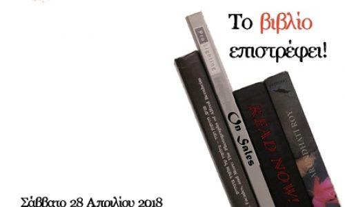 """Παγκόσμια  Ημέρα Βιβλίου. """"Το βιβλίο επιστρέφει!"""" στη Βέροια, Σάββατο 28 Απριλίου"""