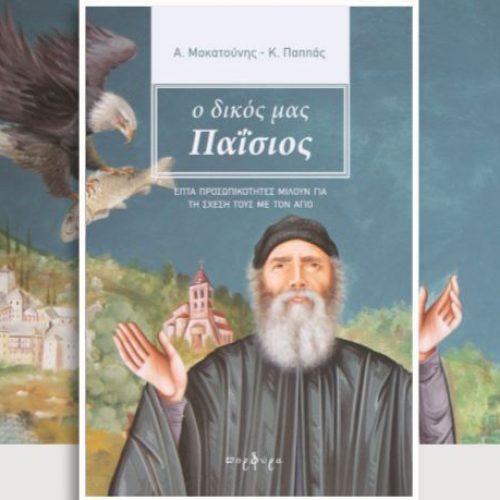 """Παρουσίαση Βιβλίου στη Βέροια. Α. Μακατούνη – Κ. Παππά """"Ο δικός μας Παΐσιος"""""""