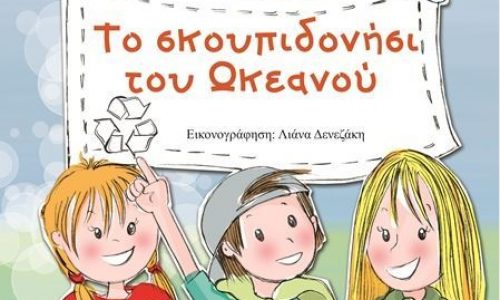 """Παρουσίαση παιδικού βιβλίου στη Βέροια. Μερόπης Μάττα """"Το σκουπιδονήσι του ωκεανού"""""""