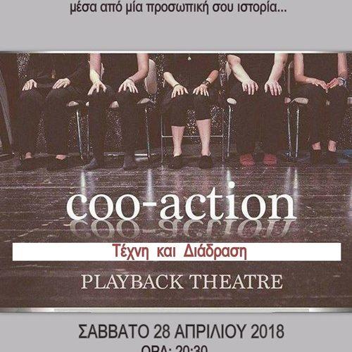 """Τέχνη και διάδραση - Η Ομάδα Playback Theater της Βέροιας στον Πολυχώρο """"εκτός χάρτη"""""""
