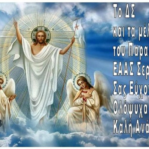 Καλή και Ευλογημένη Ανάσταση από την ΕΑΑΣ Σερρών