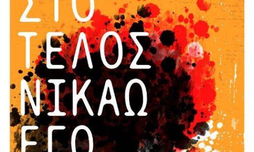 """Βιβλιοπαρουσίαση στη Βέροια. Σοφίας Νικολαΐδου """"Στο τέλος νικάω εγώ"""", Τεταρτη 2 Μαΐου"""