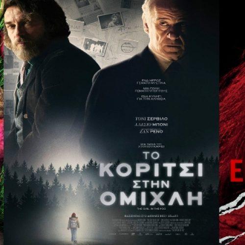 Το πρόγραμμα του κινηματογράφου ΣΤΑΡ στη Βέροια, από Πέμπτη  5 έως και Τετάρτη  11 Απριλίου