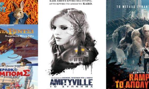 Το πρόγραμμα του κινηματογράφου ΣΤΑΡ στη Βέροια, από Πέμπτη 19 έως και Τετάρτη  25 Απριλίου
