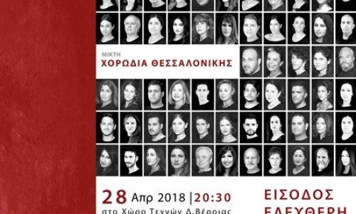 """""""30  χρόνια τραγουδάμε από τον Bach στους ABBA"""" με την Μικτή Χορωδία Θεσσαλονίκης στη Βέροια"""
