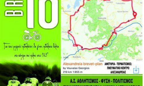 "To 1ο Brevet Αλεξάνδρειας ""Giro di Vermio"""
