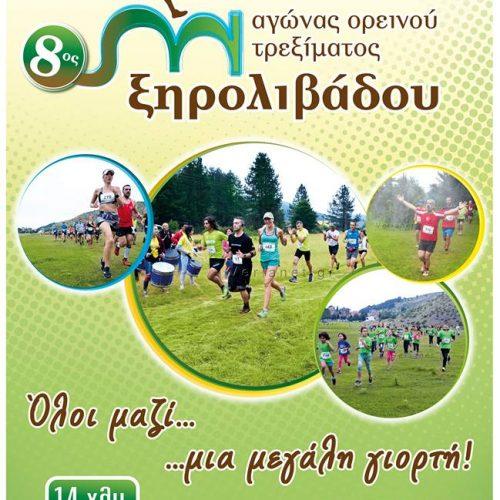 8ος αγώνας ορεινού τρεξίματος Ξηρολιβάδου 14χλμ. Κυριακή, 15 Ιουλίου 2018