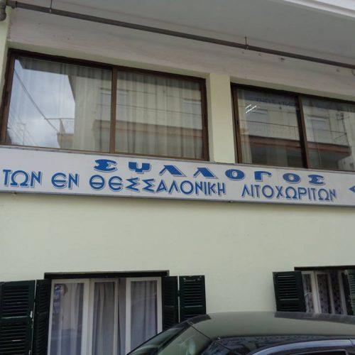 Με τον Σύλλογο Λιτοχωριτών Θεσσαλονίκης στη Δράμα...