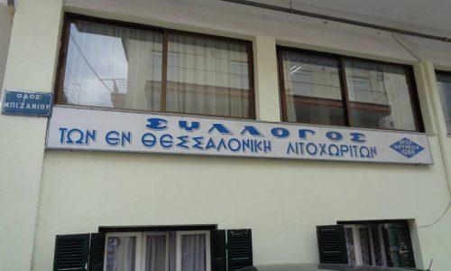 Ημερήσια εκδρομή του Συλλόγου Λιτοχωριτών Θεσσαλονίκης, Κυριακή 6 Μαΐου