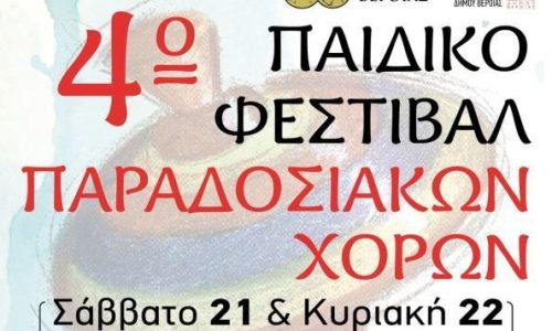 """""""4ο Παιδικό Φεστιβάλ Παραδοσιακών Χορών"""" του Λυκείου Ελληνίδων Βέροιας,  21 και 22 Απριλίου στο """"Χώρο Τεχνών"""""""