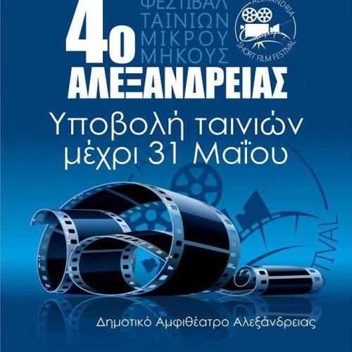 Το 4ο Φεστιβάλ Ταινιών Μικρού Μήκους Αλεξάνδρειας  - Υποβολή ταινιών μέχρι 31 Μαΐου