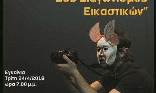 """Εγκαίνια έκθεσης """"2ου διαγωνισμού εικαστικών"""" στη Βέροια"""