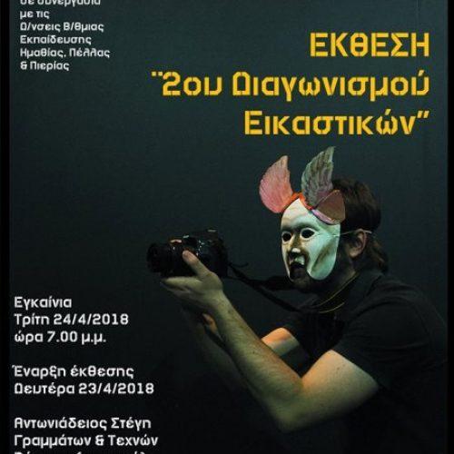 """Έκθεση έργων  """"2ου Διαγωνισμού Εικαστικών"""". Βέροια, Τρίτη 24 Απριλίου"""