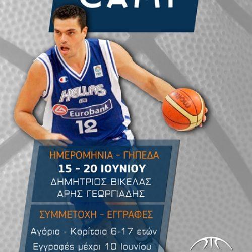 """Στις 15 Ιουνίου ξεκινά το 4ο """"Veria Basketball Camp"""""""