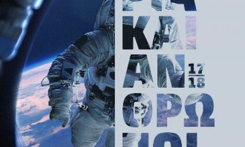 """Αστέρια και Άνθρωποι στη Νέα Χιλιετία: """"Ο Άνθρωπος και το Σύμπαν""""   με ομιλητή τον Διονύση Σιμόπουλο στην """"ΕΡΙΑ"""""""