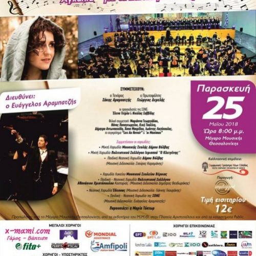 """Φιλανθρωπική Συναυλία - Η Σοφία Μάνου και η ΣΟΝΕ """"Αγκαλιά"""" για τα παιδιά με αναπηρία"""