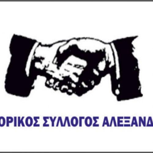 Ο Εμπορικός Σύλλογος Αλεξάνδρειας  υλοποιεί  δωρεάν προγράμματα κατάρτισης