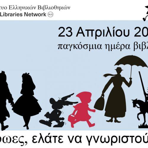"""Δημοτική Βιβλιοθήκη """"Θ. Ζωγιοπούλου"""": «Ήρωες, ελάτε να γνωριστούμε!» - 23 Απριλίου Παγκόσμια Ημέρα Βιβλίου"""