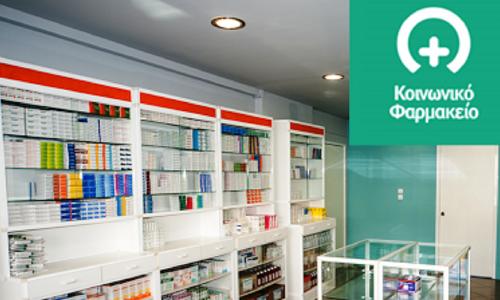 Παράταση αιτήσεων Κοινωνικού Φαρμακείου Δήμου Βέροιας