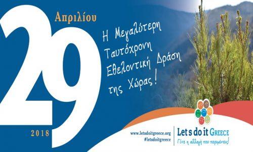 """Στο """"Let's do it Greece 2018"""" συμμετέχει ο Δήμος Βέροιας"""