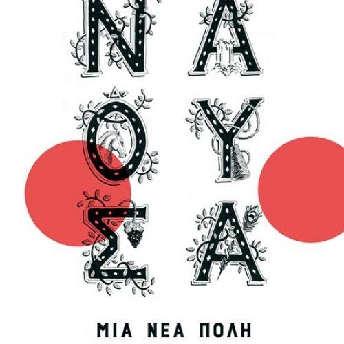 """Παρουσίαση του βιβλίου """"Νάουσα, μια νέα πόλη""""  στο πλαίσιο της 196ης Επετείου του Ολοκαυτώματος"""