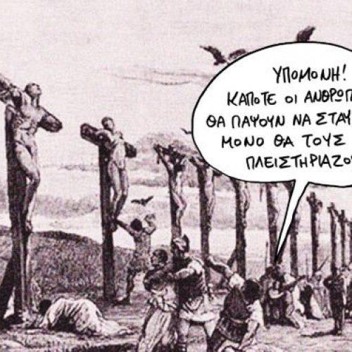 """Οι σκιτσογράφοι σχολιάζουν: """"Οι σταυρώσεις"""" - Ο Σατιρικός"""
