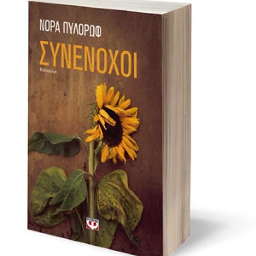 """Βιβλιοπαρουσίαση. Νόρας Πυλόρωφ """"Συνένοχοι"""", Βέροια, Δευτέρα 23 Απριλίου"""