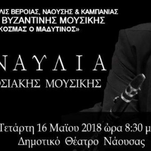 Συναυλία Παραδοσιακής Μουσικής στη Νάουσα. Τετάρτη 16 Μαϊου