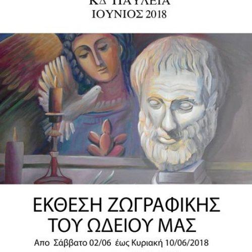 Έκθεση ζωγραφικής μαθητών Ωδείου Μητρόπολης, από 2 έως 10 Ιουνίου