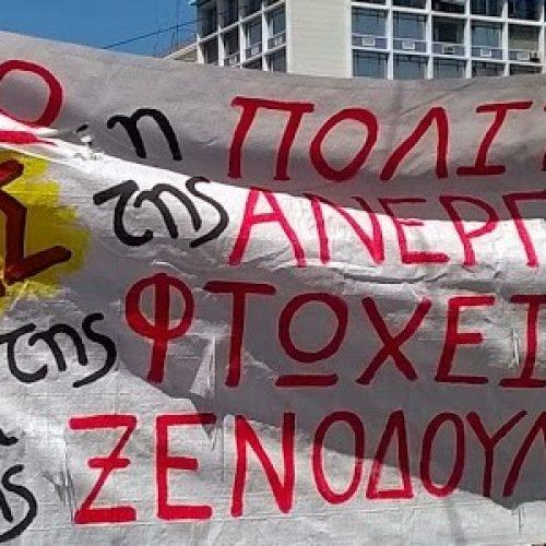 """""""Συμμετέχουμε μαζικά στην 24ωρη απεργία στις 30 Μάη!"""" - Ανακοίνωση της ΕΡΓ.Α.Σ."""