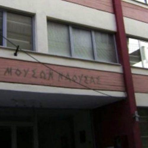 """Εαρινές εκδηλώσεις της """"Εστίας Μουσών"""" στη Νάουσα"""