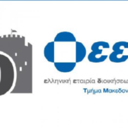 """Ημερίδα: """"Η Ελλάδα στη νέα εποχή των προσωπικών δεδομένων και της αναδιάρθρωσης των επιχειρήσεων"""""""