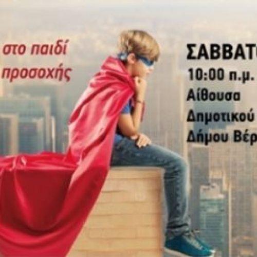 """Ημερίδα στη Βέροια: """"Η αξία της Διάγνωσης και της Παρέμβασης στα παιδιά με ΔΕΠ-Υ"""