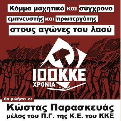Πολιτική εκδήλωση του ΚΚΕ στη Νάουσα, Σάββατο 9 Ιουνίου