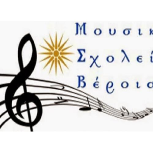 Ενημέρωση γονέων  για τη διαδικασία εισαγωγής μαθητών στο  Μουσικό Σχολείο Βέροιας