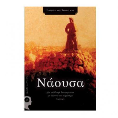"""Παρουσίαση βιβλίου """"Νάουσα - Ιστορίες του τόπου μας"""""""