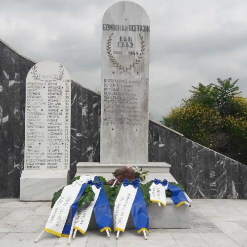 Πατρίδα   17.5.1944   Ημέρα Μνήμης