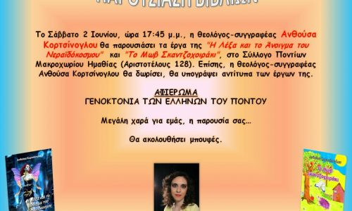 Βιβλιοπαρουσίαση στο Σύλλογο Ποντίων Μακροχωρίου Ημαθίας -  Ανθούσα Κορτσίνογλου