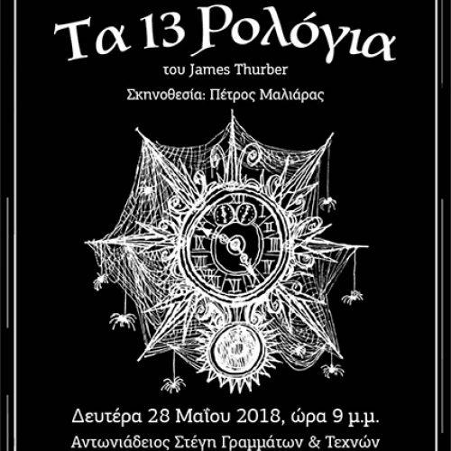 """""""Τα 13 Ρολόγια"""" από την Ομάδα """"Επί Σκηνής"""" του ΔΗΠΕΘΕ Βέροιας"""