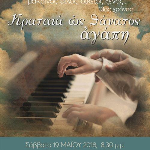 """""""Το πιάνο μακρινός φίλος, οικείος ξένος"""", εκδήλωση αφιερωμένη στη μνήμη της Πόπης Χατζηδήμου"""