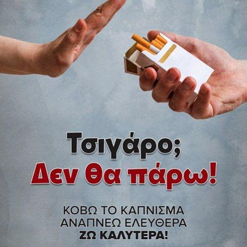 """ΦΣ Ημαθίας: """"31 Μαΐου Παγκοσμία Ημέρα κατά του Καπνίσματος"""""""