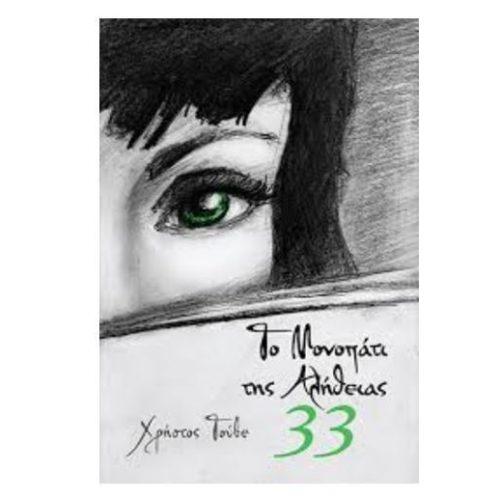 """Βιβλιοπαρουσίαση στη Βέροια. Χρήστου Τούβε """"Το Μονοπάτι της Αλήθειας 33"""""""