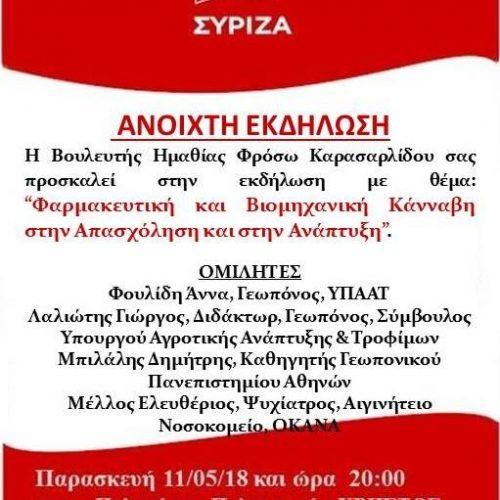 """ΣΥΡΙΖΑ Ημαθίας: """"Φαρμακευτική και Βιομηχανική Κάνναβη στην Απασχόληση και στην Ανάπτυξη"""", εκδήλωση στη Νάουσα"""