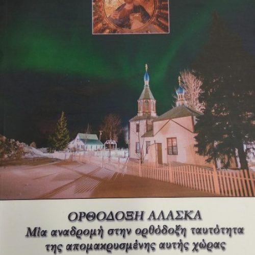 """Βιβλιοπαρουσίαση στη Βέροια.  Γεωργίου  Κράπη  """"Ορθόδοξη Αλάσκα"""""""