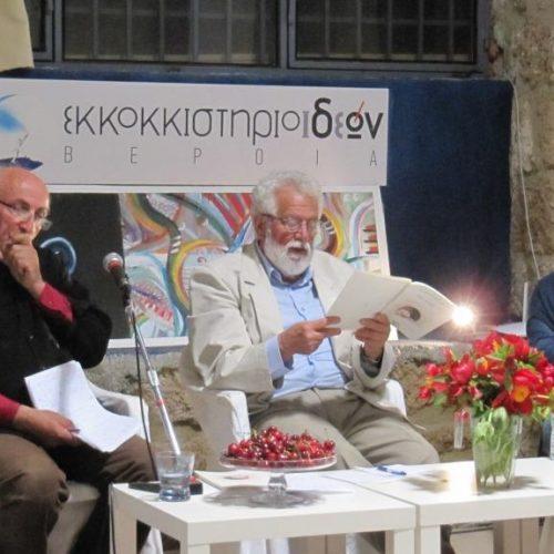 Παρουσιάστηκε στο Εκκοκκιστήριο Ιδεών η ποιητική συλλογή του Βαγγέλη Κακατσάκη «Όπως το ψωμί» - Ποίηση της αλήθειας