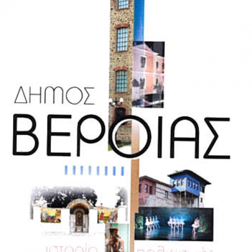 1918-2018: 100 χρόνια Δήμος Βέροιας  - Το πρόγραμμα των επετειακών εκδηλώσεων