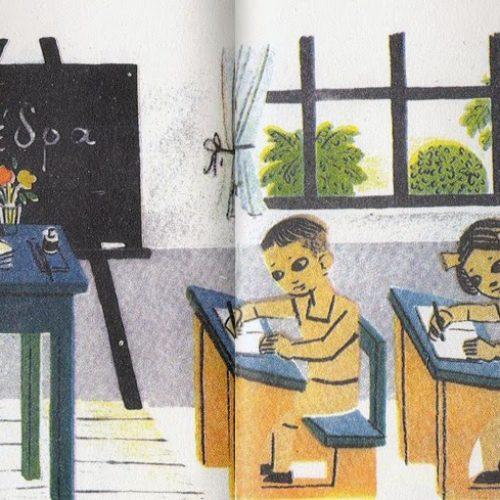 """""""Η δασκάλα με τα ξανθά μαλλιά""""  γράφει η Τζωρτζίνα Αθανασίου"""