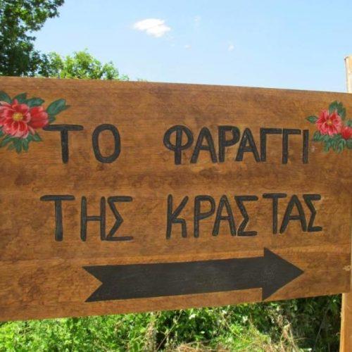 Η πρώτη στο Φαράγγι της Κράστας, Κυριακή 3 Ιουνίου